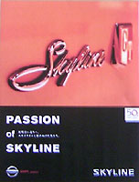 PASSION of SKYLINE